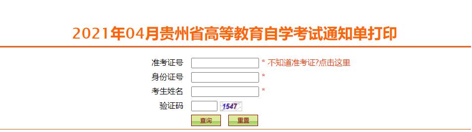 2021年4月贵州自考准考证打印系统已开通